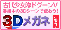 3Dメガネバナー