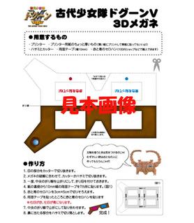 ドグーン3Dメガネ型紙.jpg